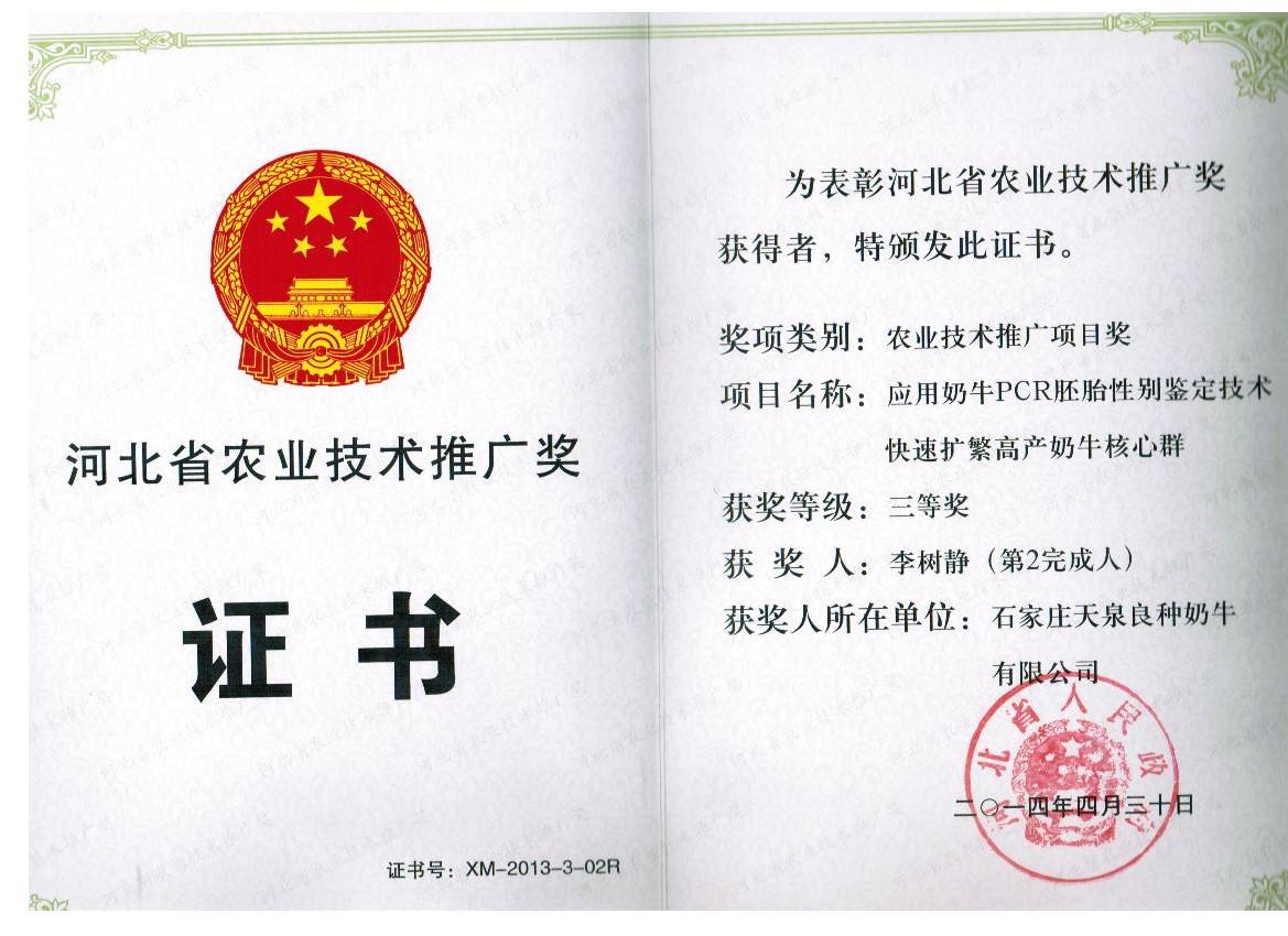 农业技术推广奖